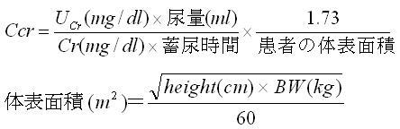Ccr の算出 : レジデントへっぽこマニュアル