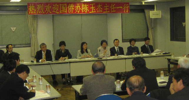 国務院僑務辧公室陳玉傑主任訪問日本 華僑華人代表と座談_d0027795_20525082.jpg