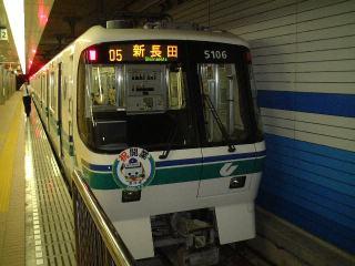 神戸 市営 地下鉄 海岸線