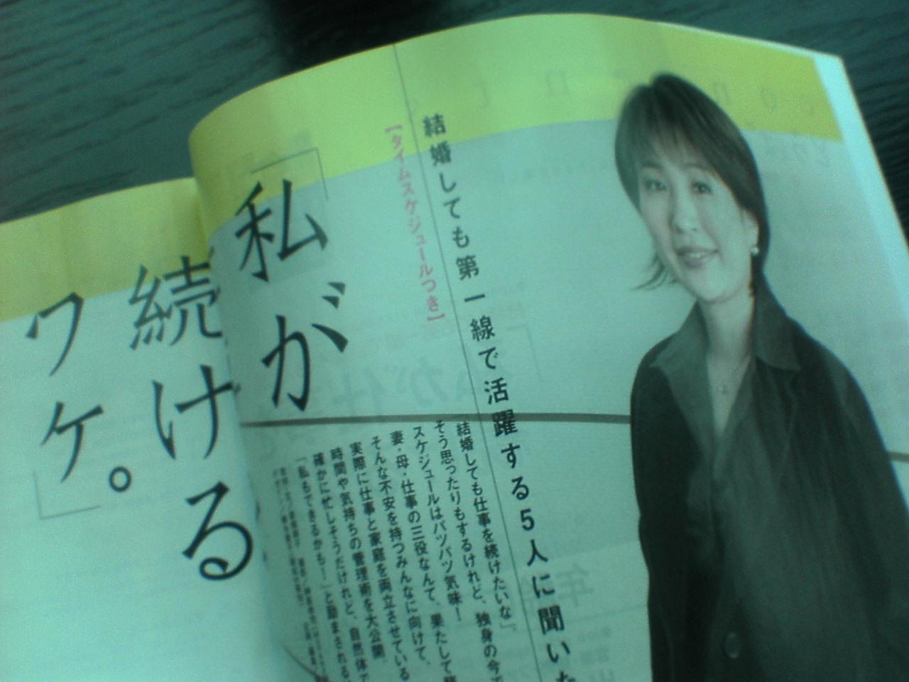 木場弘子の画像 p1_32