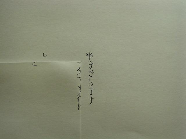 e0041310_2356197.jpg