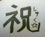 e0036748_05105.jpg