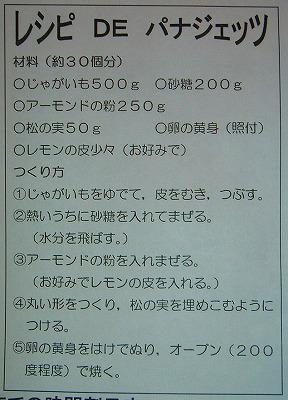 c0048899_9383049.jpg