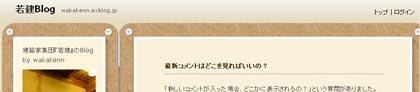 ブログの入り方と出方(ログイン・ログアウト)_e0008000_12244276.jpg