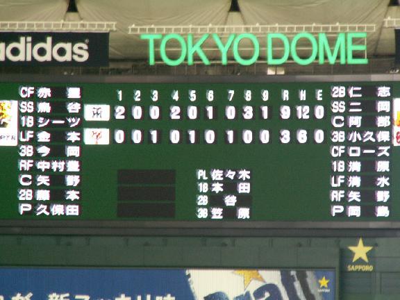 2005.7.26 巨人×阪神 in東京ドーム PART2_a0051922_15434913.jpg