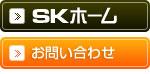 SKホームWEBへ(お問合せ)