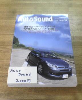オートサウンド_a0055981_10154061.jpg
