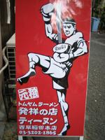 早稲田散策_a0052916_17495834.jpg