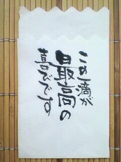 ラーメン 一蘭_c0053520_757597.jpg