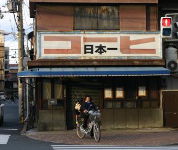 大阪へ_d0039955_22121137.jpg