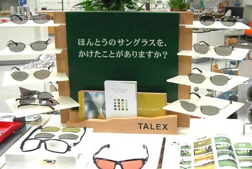 TALEXエントリーモデル_c0003493_19214143.jpg
