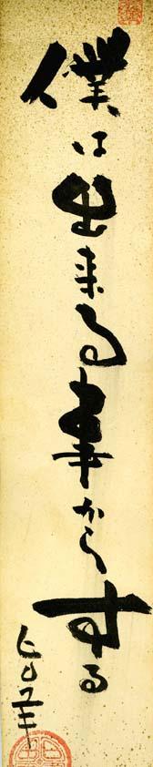 座右の銘 2005/11/19_c0052876_23232491.jpg