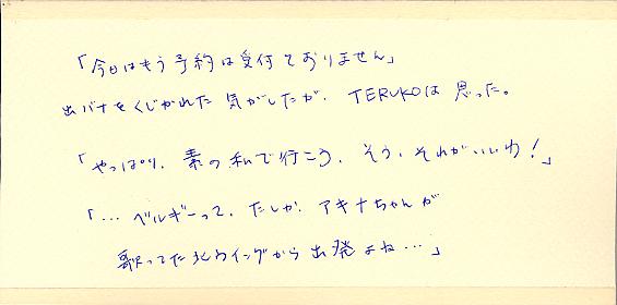 e0031545_964184.jpg