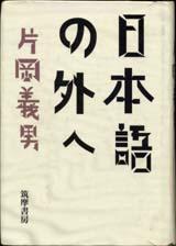 君は片岡義男を読んだか_a0045064_15241522.jpg