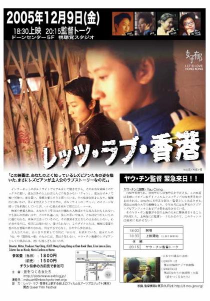 12月9日 香港映画 「レッツ・ラブ・ホンコン」  監督を迎えて上映会_d0033474_1335564.jpg
