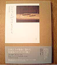 a0052011_1455516.jpg