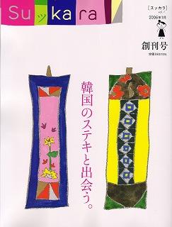 雑誌創刊号 _c0026824_18263893.jpg