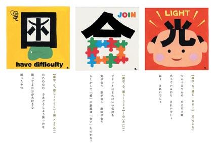 漢字のおもしろイラスト 気まぐれ日和 Daily Caprice