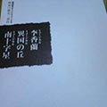 b0030935_23165195.jpg