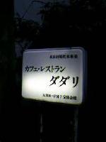 三輪明宏の音楽会_b0016474_2333570.jpg