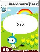 b0051940_15535138.jpg
