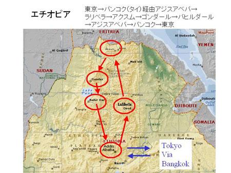 エチオピアでの国内移動経路_b0062963_14305571.jpg