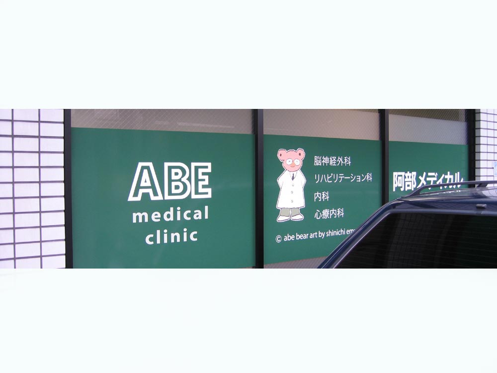 アベベア−_e0082852_13534459.jpg