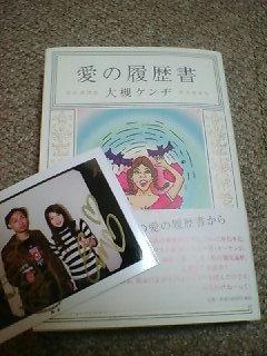 大槻ケンヂさん☆_c0038096_2262449.jpg