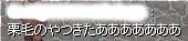 d0057094_1610558.jpg