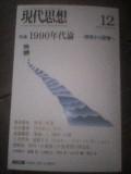『現代思想』12月号「1990年代論」に広告を出しました_a0018105_1214233.jpg