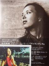 『アトランティカ』松田美緒デビュー_f0006713_045410.jpg