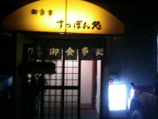 すっぽんラーメン スタミナつくで〜!_a0033733_18443631.jpg