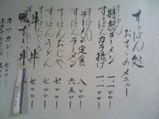 すっぽんラーメン スタミナつくで〜!_a0033733_1854159.jpg