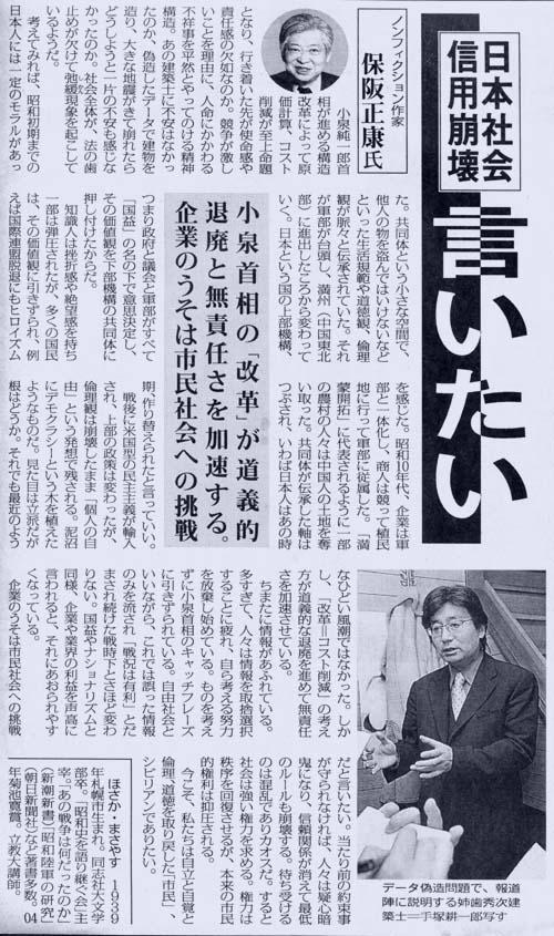 藤田社長の告発に注目を!_a0045064_13121527.jpg