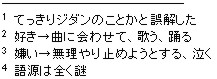 娘語録-2_c0071305_6255181.jpg