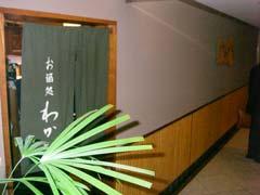 梅田 酒処 「わかな」_b0054727_0523678.jpg