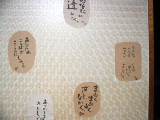 癒しの2006【はじまり】カレンダー_c0016212_2335330.jpg