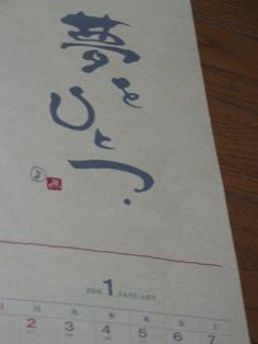 癒しの2006【はじまり】カレンダー_c0016212_2337391.jpg