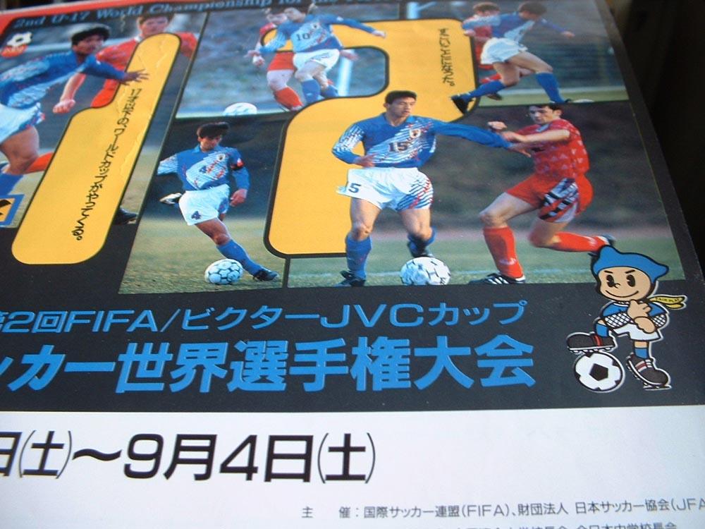 サッカー大会_e0082852_958289.jpg