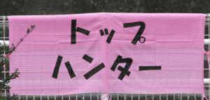 f0001379_2011947.jpg