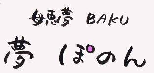 夢ぽのん_c0016212_14593267.jpg