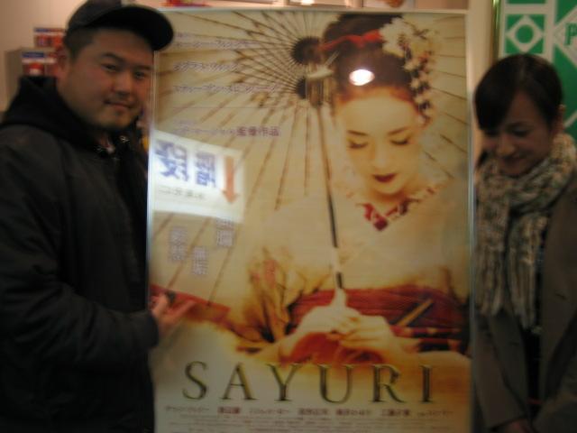 上野規行、「SAYURI」の試写会にお邪魔しました。_c0064514_1721526.jpg