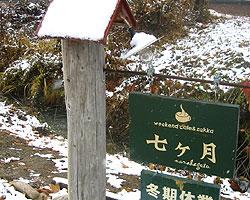 雪景色_d0050155_8453471.jpg