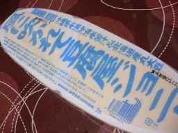 「風に吹かれて豆腐屋ジョニー」_c0035843_17282958.jpg