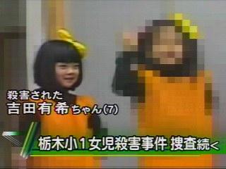 栃木小1女児殺害事件 : ppden。...