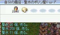 e0072542_1159432.jpg