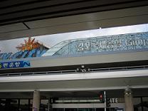 ソウル旅行①_b0029699_21582211.jpg