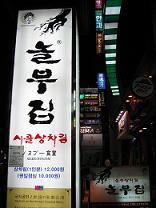 ソウル旅行①_b0029699_2242991.jpg