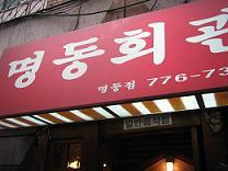 ソウル旅行③ ~グルメ~_b0029699_22465214.jpg