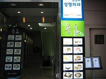 ソウル旅行③ ~グルメ~_b0029699_22485639.jpg